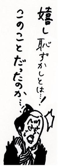 Hazukashi_2