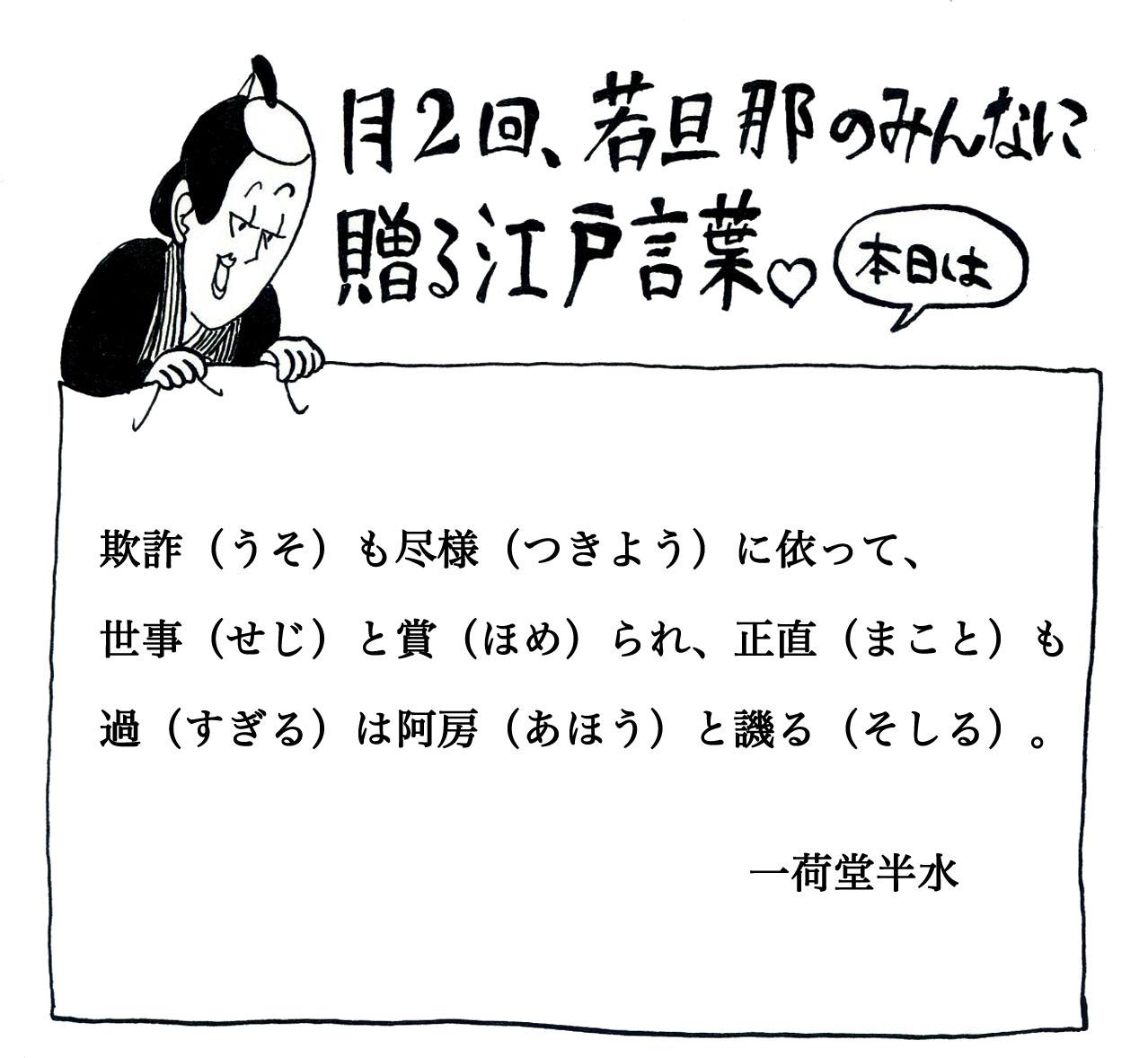 諺臍の宿替